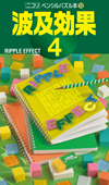 Pencil Puzzle Book Series
