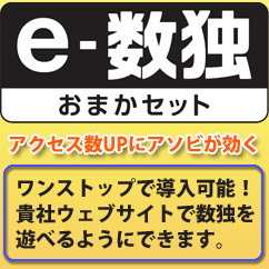 e-sudoku