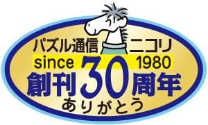 nikoli_30th_anniversary_300x180
