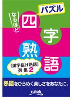 パズルなるほど四字熟語――「漢字抜け熟語」選集2