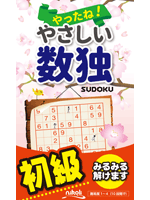 Can do, Easy Sudoku
