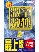 Cho-Gekikara Sudoku