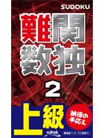 Nankan (Hard) Sudoku