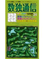 Sudoku Communication Vol.34