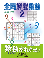 Sudoku with hints to do them 2