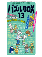 パズルBOX