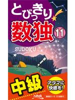 Glorious Sudoku
