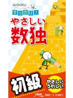 Feel fine! Easy Sudoku