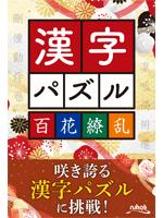 漢字パズル百花繚乱
