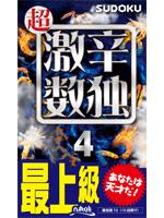 Nankan (Hard) Sudoku 4