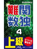 Cho-Gekikara (Really, really hard) Sudoku 4