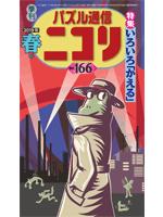 パズル通信ニコリ最新号