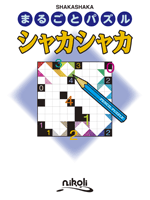 Marugoto Puzzle Book Series