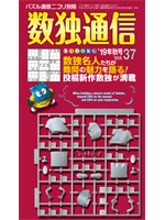 Sudoku Communication Series