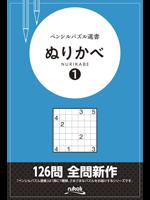 Pencil PuzzleLibrary Nurikabe