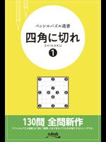 Pencil PuzzleLibrary Shikaku