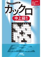 ペンシルパズル三昧